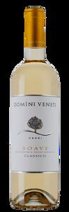 Вино Soave Classico, Domini Veneti, 2018 г.