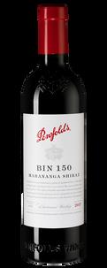 Вино Penfolds Bin 150 Marananga Shiraz, 2017 г.