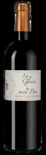 Вино La Gloire De Mon Pere, Chateau Tour des Gendres, 2015 г.