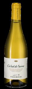 Вино Casal di Serra, Umani Ronchi, 2017 г.