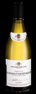 Вино Meursault Premier Cru Genevrieres, Bouchard Pere & Fils, 2015 г.