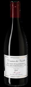 Вино Gevrey-Chambertin 1e Crus Clos des Varoilles, Domaine de Varoilles, 2014 г.