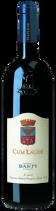 Вино Cum Laude, Castello Banfi, 2014 г.