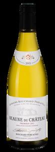 Вино Beaune du Chateau Premier Cru Blanc, Bouchard Pere & Fils, 2015 г.