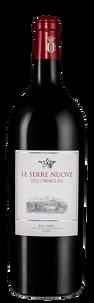 Вино Le Serre Nuove dell'Ornellaia, 2017 г.