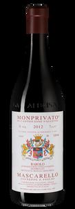Вино Barolo Monprivato, Giuseppe Mascarello, 2012 г.