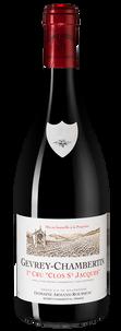 "Вино Gevrey-Chambertin Premier Cru ""Clos St Jacques"", Domaine Armand Rousseau, 2015 г."